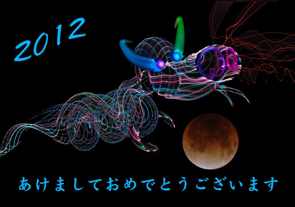 http://www.mediatinker.com/blog/2011/12/17/dragon-nengajo-2012.jpg