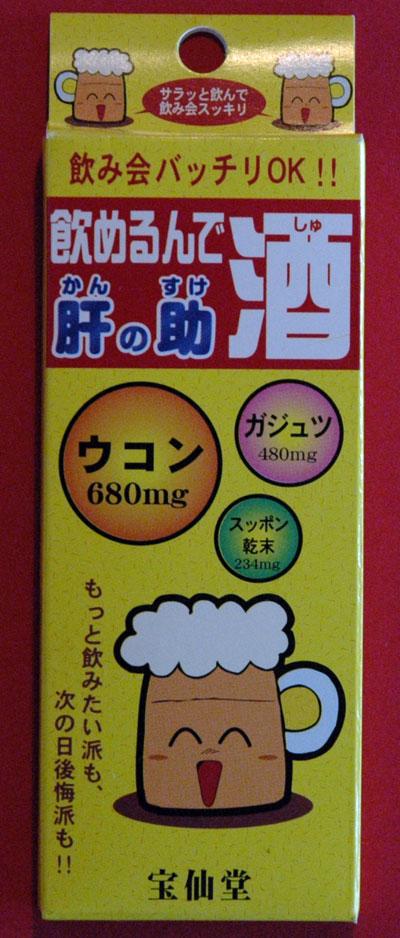 fjp4-kanNoSuke.jpg