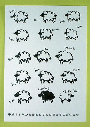 sheeptoshi.jpg
