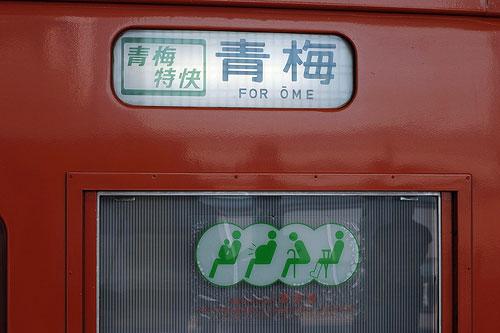 yagawa-1stTrain.jpg