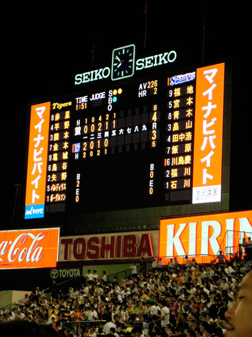 jingu-scoreboard.jpg